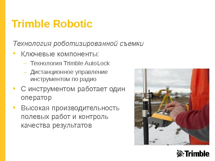 Trimble Robotic Технология роботизированной съемки • Ключевые компоненты: – Технология Trimble Auto. Lock – Дистанционное управление