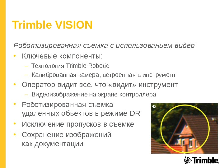 Trimble VISION Роботизированная съемка с использованием видео • Ключевые компоненты: – Технология Trimble Robotic – Калиброванная