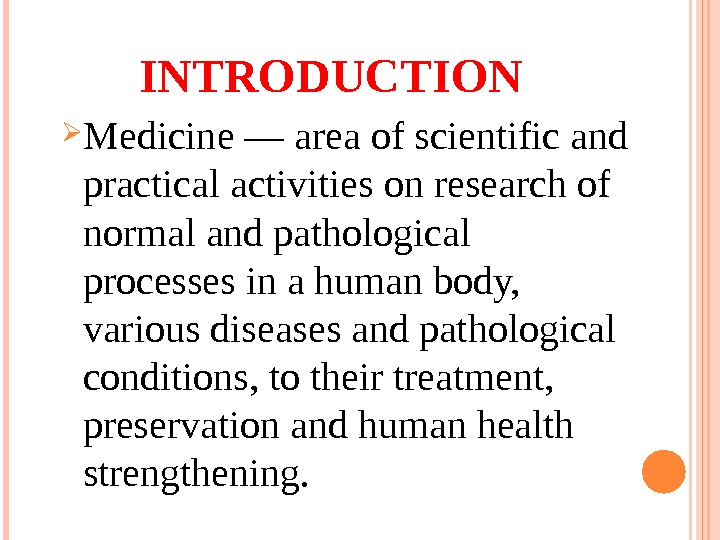 INTRODUCTION Medicine — area of scientific and practical activities on research of normal and pathological processes