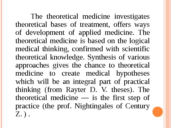 The theoretical medicine investigates theoretical bases of treatment,  offers ways of development