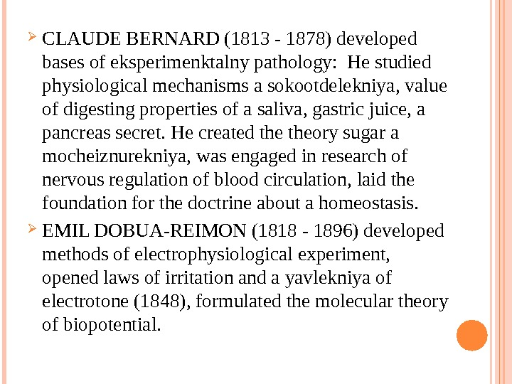 CLAUDE BERNARD (1813 - 1878) developed bases of eksperimenktalny pathology:  He studied physiological mechanisms