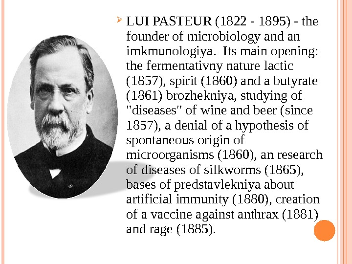 LUI PASTEUR (1822 - 1895) - the founder of microbiology and an imkmunologiya.  Its