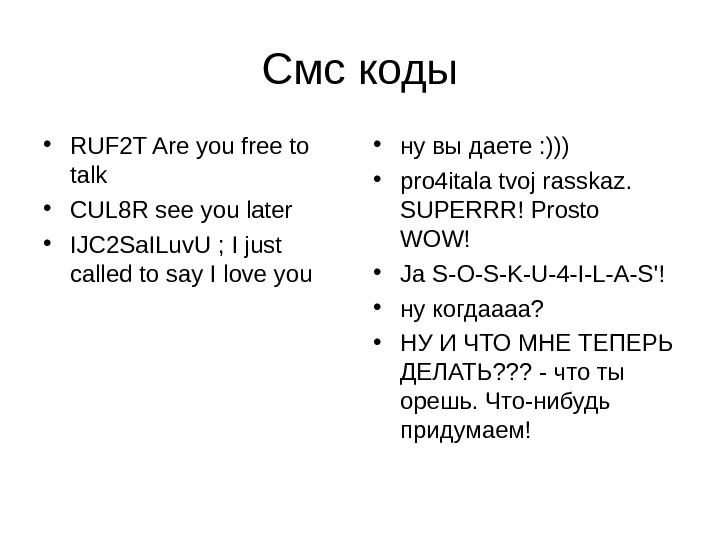 Смс коды • RUF 2 T Are you free to talk  • CUL 8 R