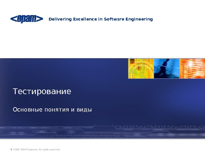 Delivering Excellence in Software Engineering ® 2008. EPAM Systems. All rights reserved. Основные понятия и виды.