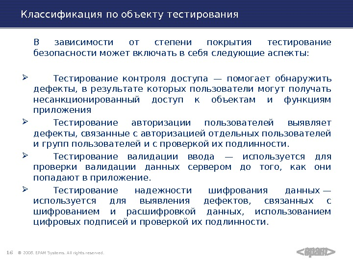 ® 2008. EPAM Systems. All rights reserved. 16 Классификация по объекту тестирования В зависимости от степени