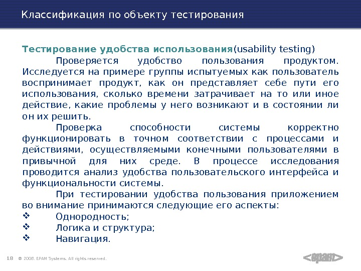 ® 2008. EPAM Systems. All rights reserved. 18 Классификация по объекту тестирования Тестирование удобства использования (usability