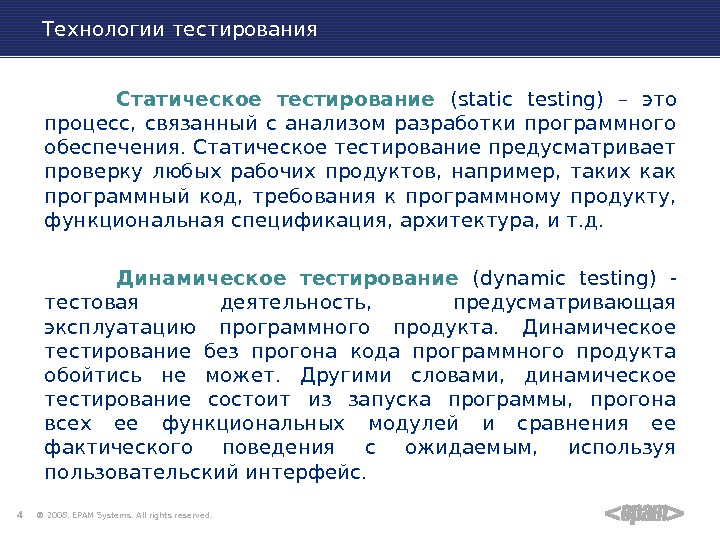 ® 2008. EPAM Systems. All rights reserved. 4 Технологии тестирования Статическое тестирование ( static testing )
