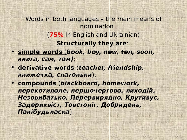 Words in both languages – the main means of nomination  ( 75 In