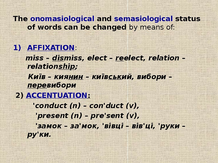 The onomasiolog і cal and semasiological status of words  can be changed by