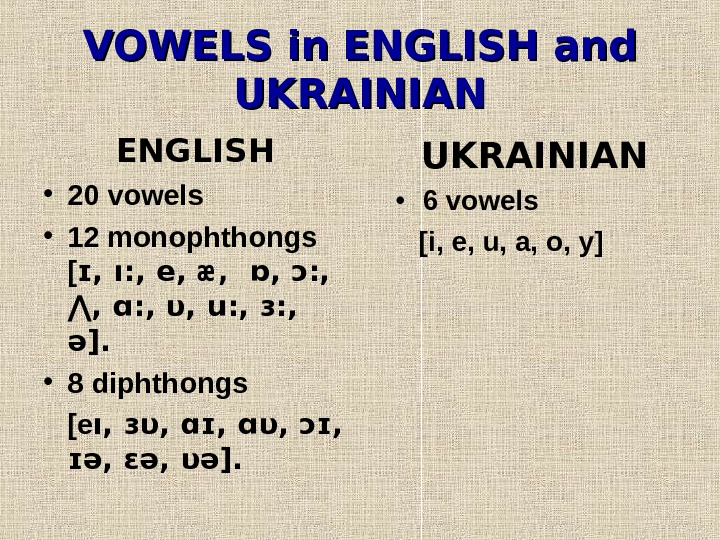 VOWELS in ENGLISH and UKRAINIAN ENGLISH • 20 vowels  • 12 monophthongs [