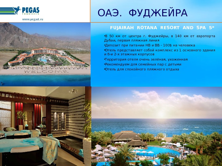 www. pegast. ru ОАЭ.  ФУДЖЕЙРА FUJAIRAH  ROTANA  RESORT  AND  SPA