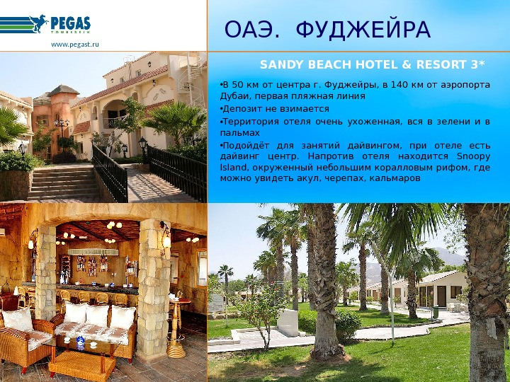 www. pegast. ru ОАЭ.  ФУДЖЕЙРА  SANDY BEACH HOTEL & RESORT 3* • В 50