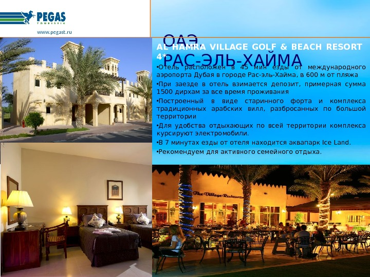 www. pegast. ru ОАЭ. РАС-ЭЛЬ-ХАЙМА  AL HAMRA VILLAGE GOLF & BEACH RESORT  4* •