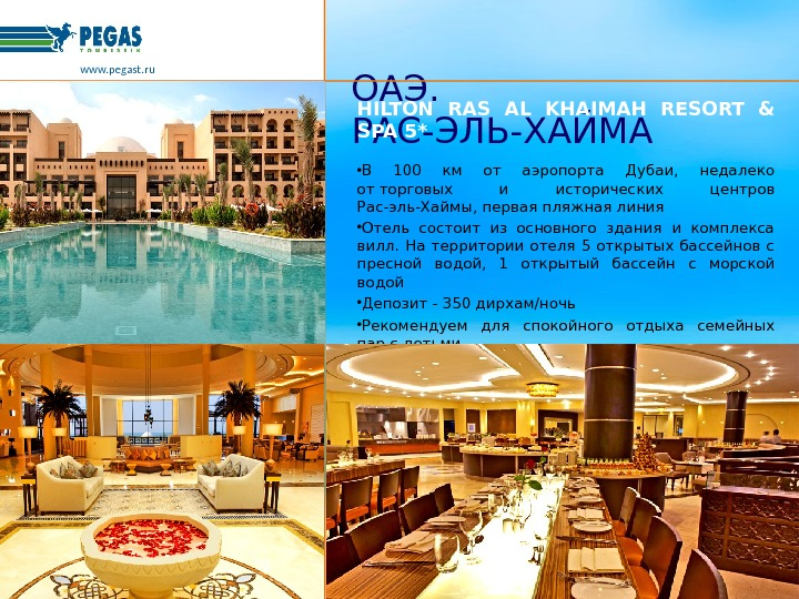 www. pegast. ru ОАЭ. РАС-ЭЛЬ-ХАЙМА HILTON RAS AL KHAIMAH RESORT & SPA 5* • В 100