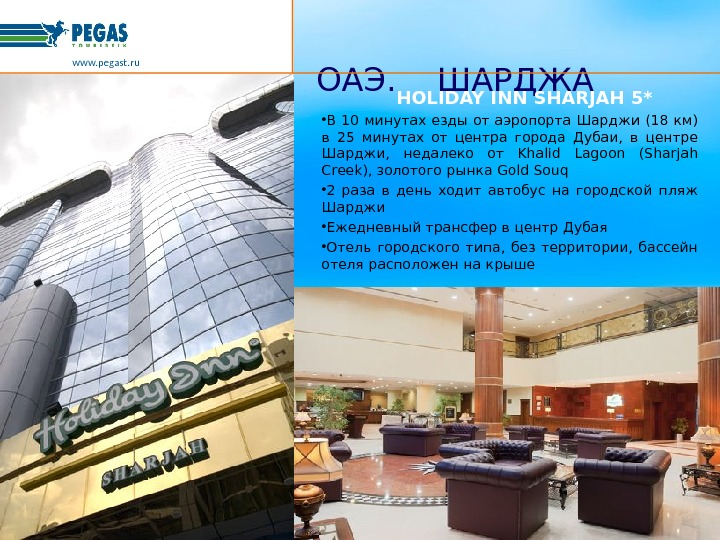 www. pegast. ru ОАЭ. ШАРДЖА   HOLIDAY INN SHARJAH 5* • В 10 минутах езды