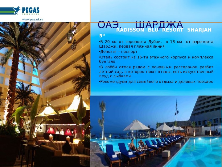 www. pegast. ru ОАЭ. ШАРДЖА   RADISSON BLU RESORT SHARJAH  5* • В 20