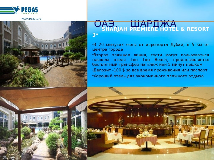 www. pegast. ru ОАЭ. ШАРДЖА   SHARJAH PREMIERE HOTEL & RESORT 3* • В 20