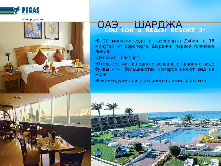 www. pegast. ru ОАЭ. ШАРДЖА   LOU  A  BEACH  RESORT  3*