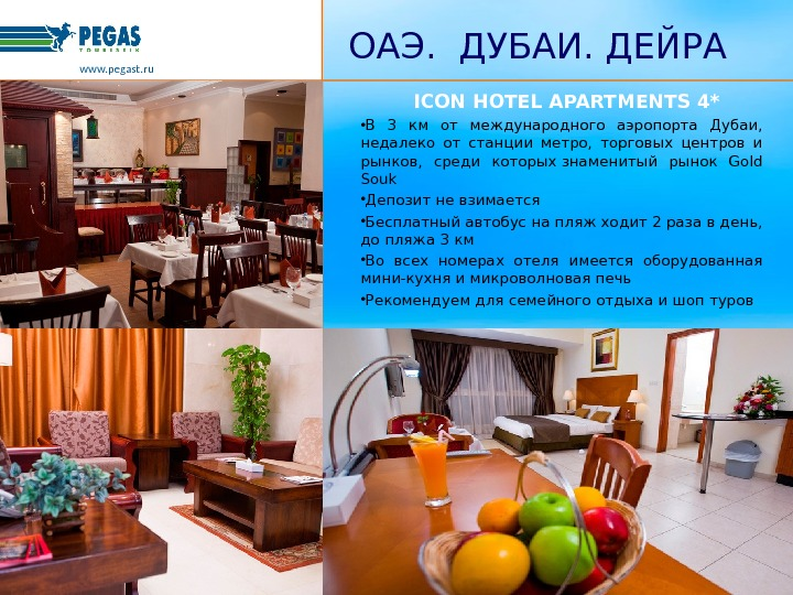 ICON HOTEL APARTMENTS 4* • В 3 км от международного аэропорта Дубаи,