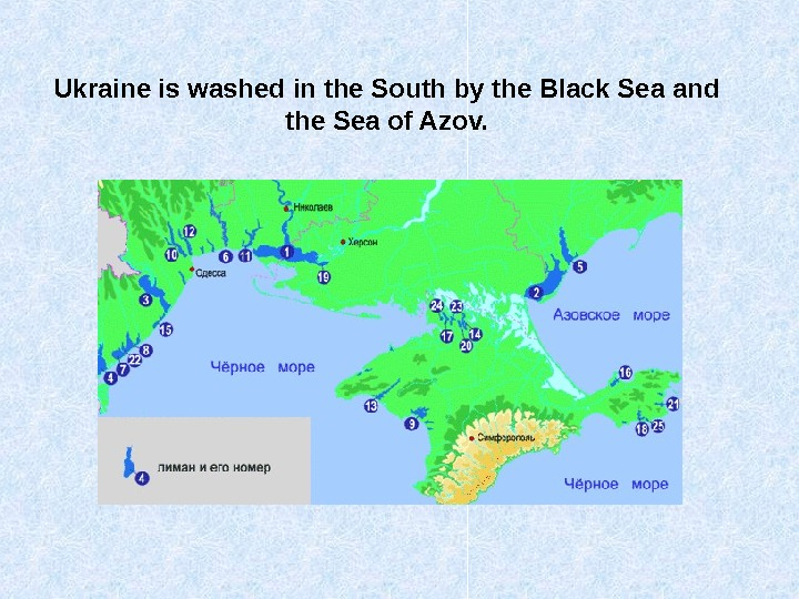 Ukraine is washed in the South by the Black Sea and the Sea of
