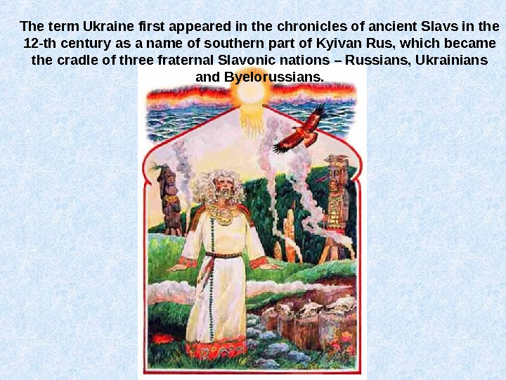 The term Ukraine first appeared in the chronicles of ancient Slavs in the 12