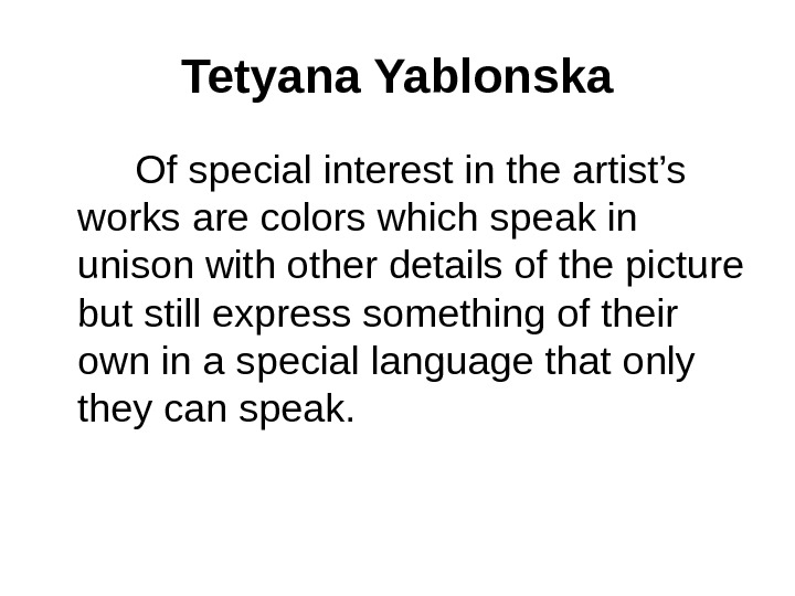 Tetyana Yablonska   Of special interest in the artist's works are colors which speak in