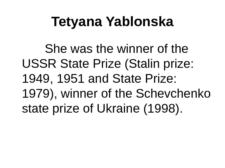 Tetyana Yablonska  She was the winner of the USSR State Prize (Stalin prize:  1949,