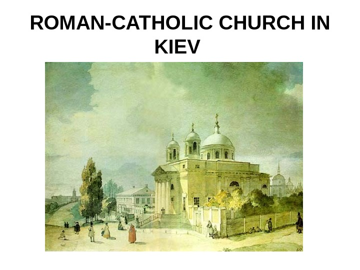 ROMAN-CATHOLIC CHURCH IN KIEV