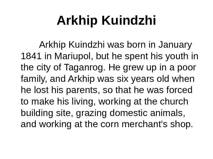 Arkhip Kuindzhi was born in January 1841 in Mariupol, but he spent his youth in the