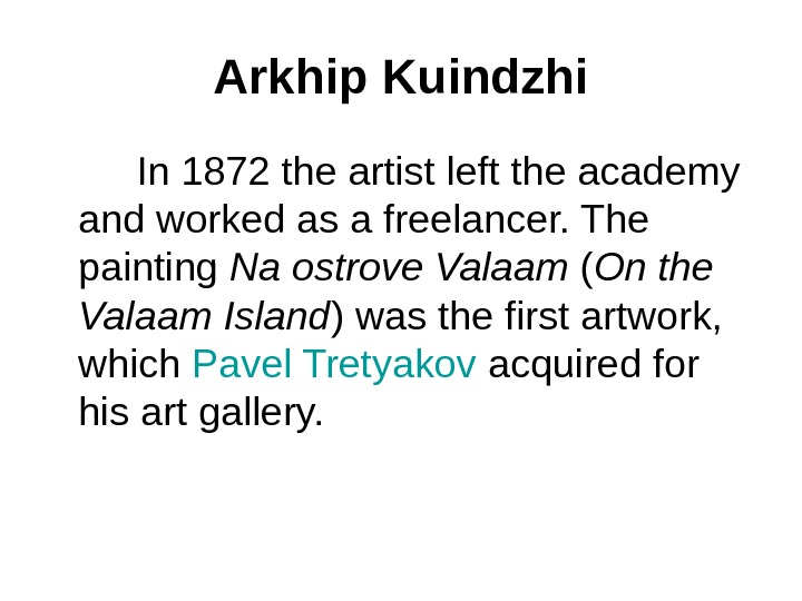 Arkhip Kuindzhi   In 1872 the artist left the academy and worked as a freelancer.