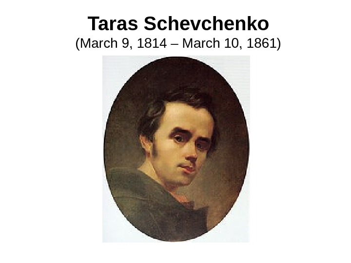 Taras Schevchenko (March 9, 1814 – March 10, 1861)