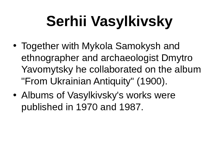 Serhii Vasylkivsky • Together with Mykola Samokysh and ethnographer and archaeologist Dmytro Yavomytsky he collaborated on