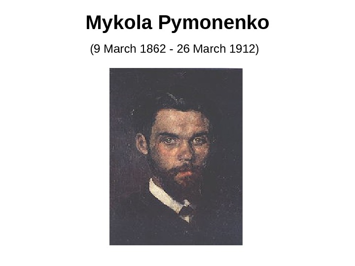 Mykola  Pymonenko (9 March 1862 - 26 March 1912)