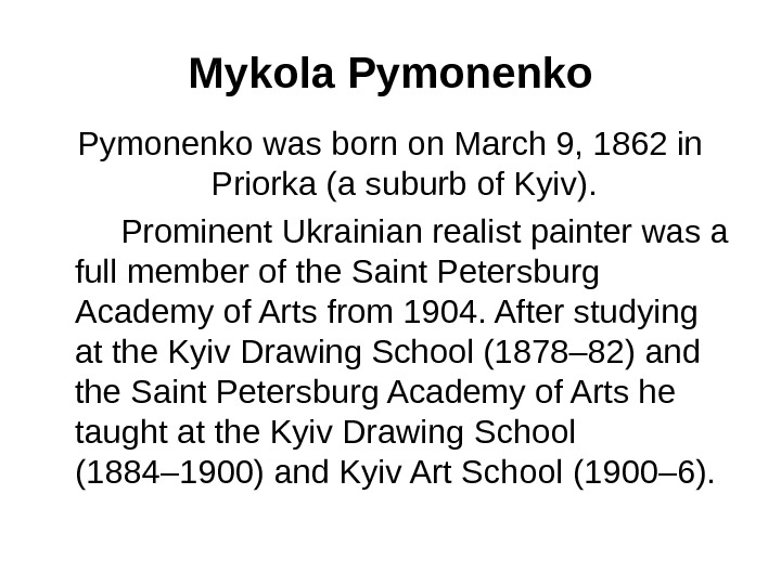 Mykola  Pymonenko was born on March 9, 1862 in Priorka (a suburb of Kyiv).