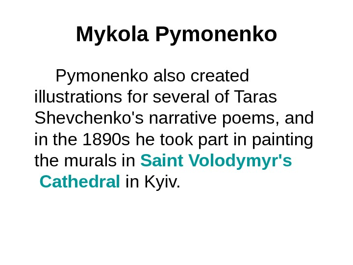 Mykola  Pymonenko also created illustrations for several of Taras Shevchenko's narrative poems, and in the
