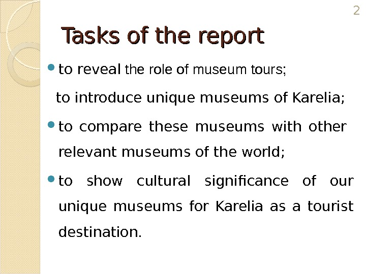 Tasks of the report to reveal  the role of museum tours; to introduce unique museums