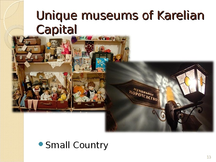 Unique museums of Karelian Capital Small Country 13