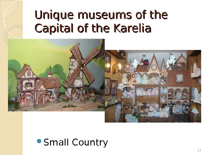 Unique museums of the Capital of the Karelia Small Country 14