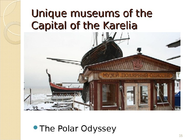 Unique museums of the Capital of the Karelia The Polar Odyssey 15