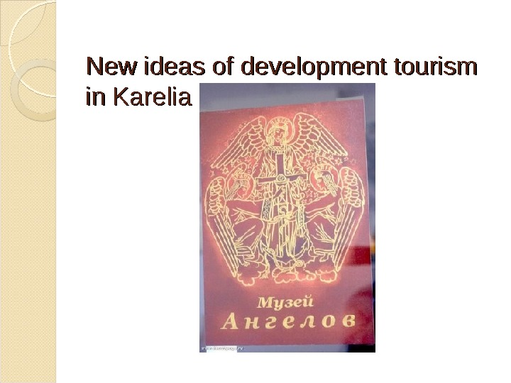 New ideas of development tourism in Karelia