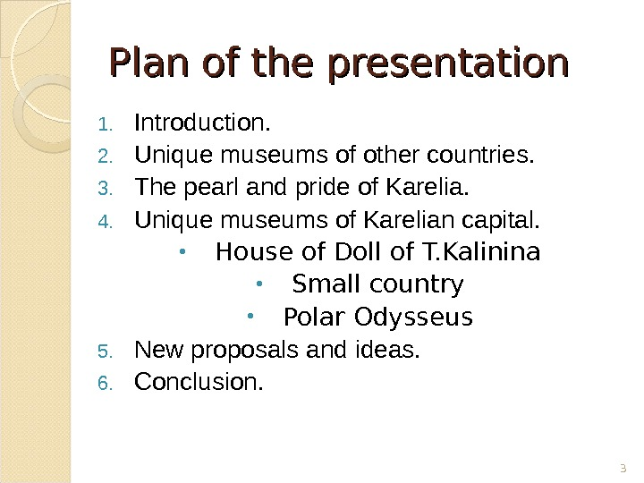 Plan of the presentation 1. Introduction. 2. Unique museums of other countries. 3. The pearl and