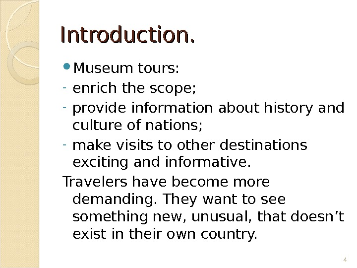 Introduction.  Museum tours: - enrich the scope; - provide information about history and culture of