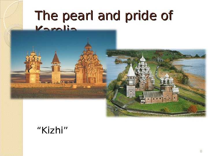 "The pearl and pride of Karelia "" Kizhi"" 8"