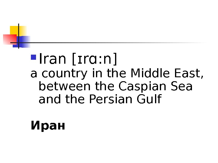 Iran [ ɪrɑ: n ]  a country in the Middle East,  between the