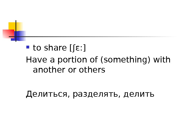 to share [ ʃɛ: ] H ave a portion of (something) with another or others