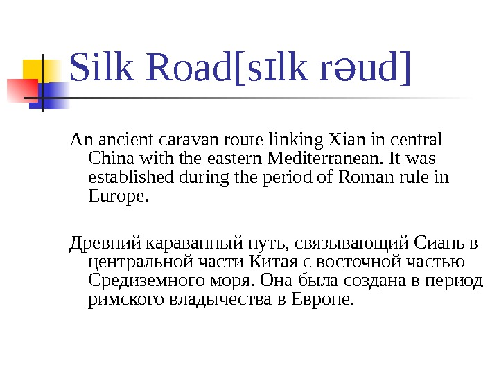 Silk Road[s lk r ud]ɪ ə An ancient caravan route linking Xian in central China with