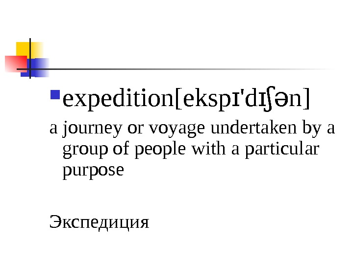 expedition[eksp 'd n]ɪ ɪʃə a journey or voyage undertaken by a group of people with
