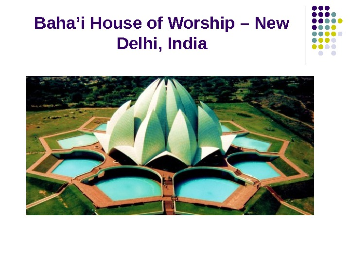 Baha'i House of Worship – New Delhi , І ndia
