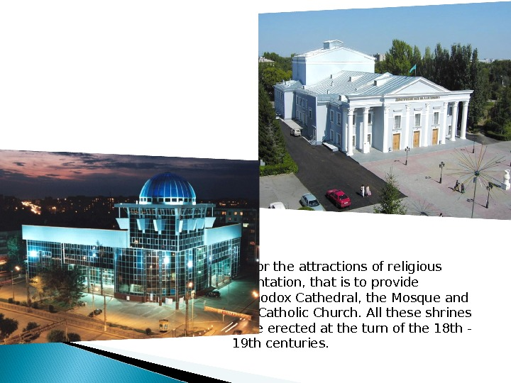 As for the attractions of religious orientation, that is to provide Orthodox Cathedral, the Mosque and