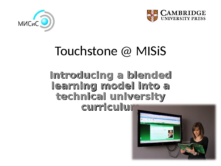 Touchstone @ MISi. S Introducing a blended learning model into a technical university curriculum